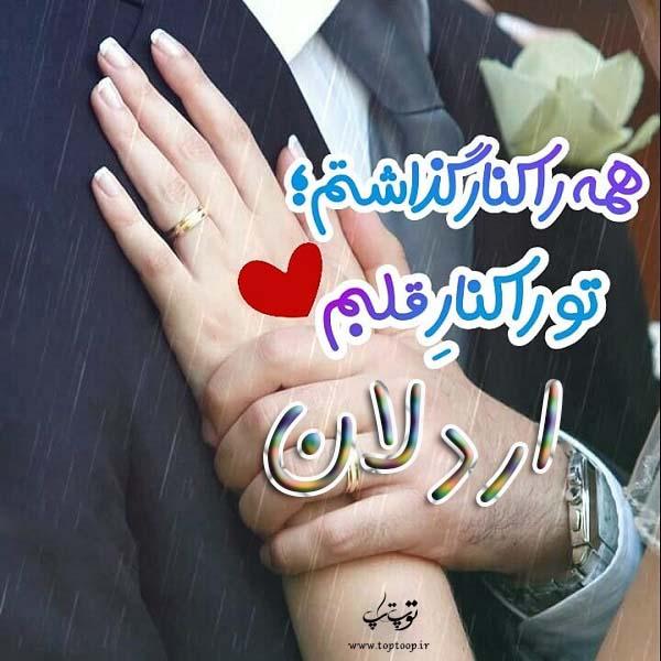 عاشقانه ترین عکس از اسم اردلان
