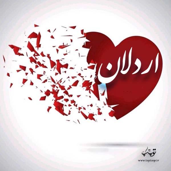عکس قلب با اسم اردلان