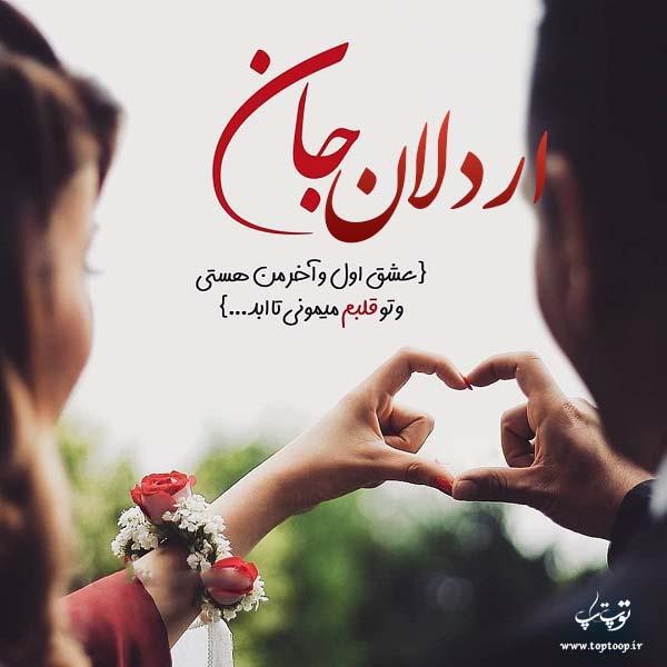 عکس نوشته عاشقانه اسم اردلان