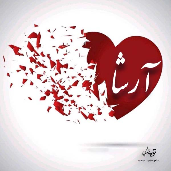 عکس نوشته قلب با اسم آرشا