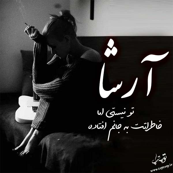 عکس نوشته غمگین اسم آرشا