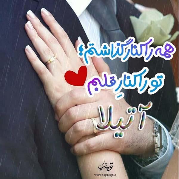 عکس نوشته عاشقانه اسم آتیلا