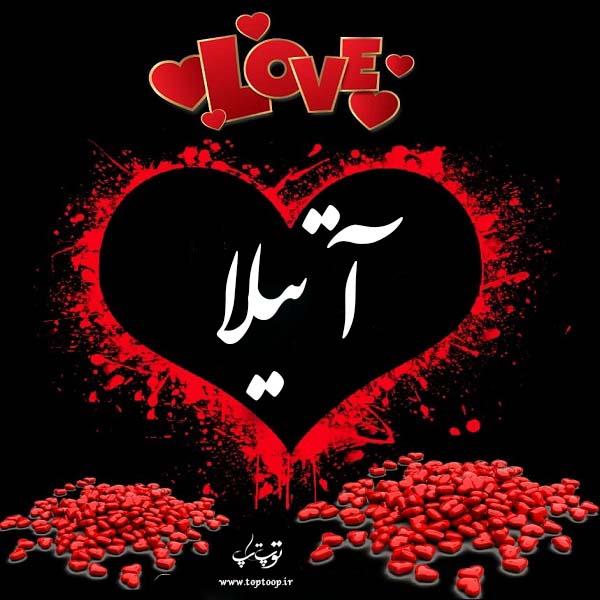 لوگوی قلب با اسم آتیلا