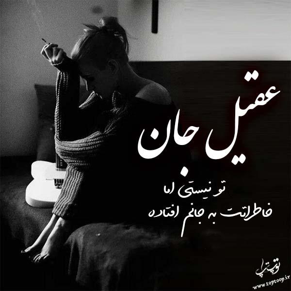 عکس غمگین با نوشته اسم عقیل