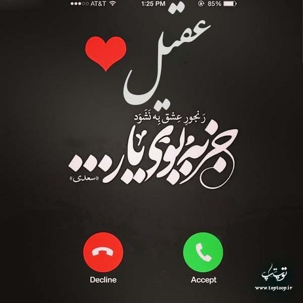 عکس نوشته اسم عقیل