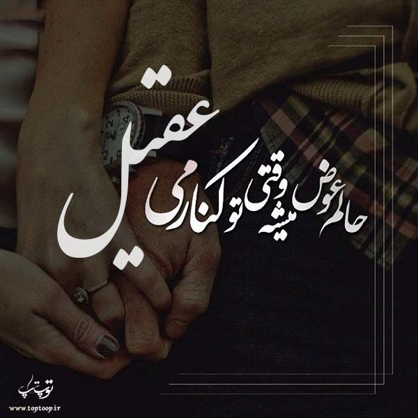 عکسهای نوشته اسم عقیل