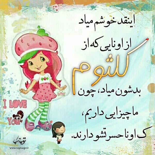 عکس کارتونی با نوشته کلثوم