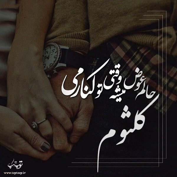 عکس نوشته اسم کلثوم