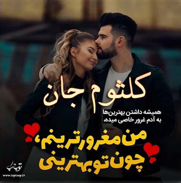 عکس نوشته عاشقانه اسم کلثوم