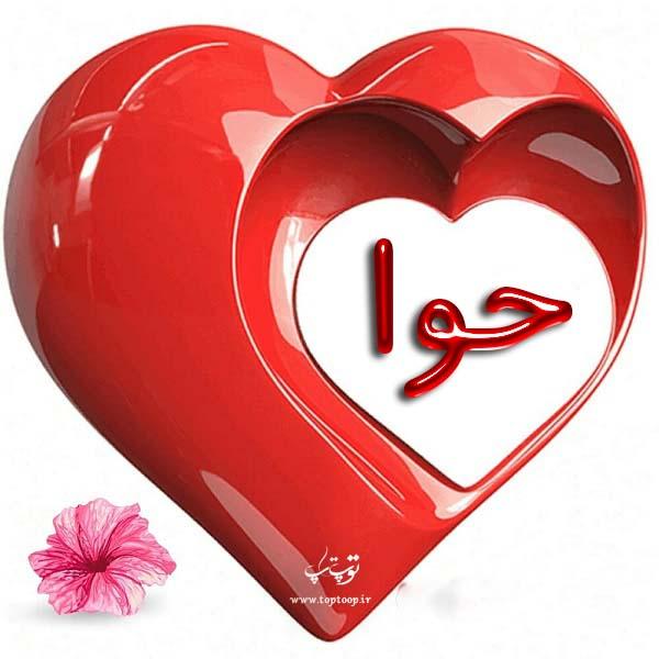 عکس قلب با نوشته اسم حوا