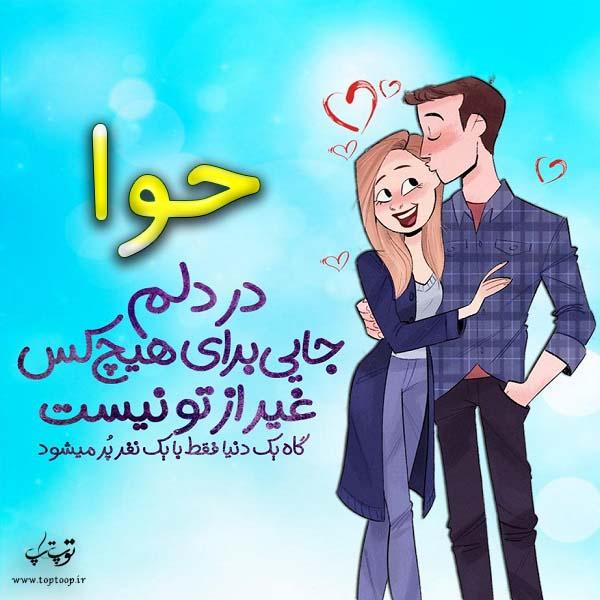 تصاویر فانتزی اسم حوا
