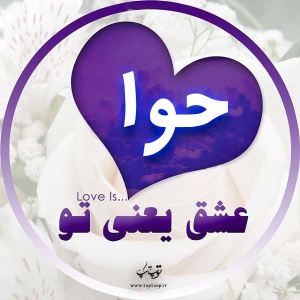 عکس پروفایل اسم حوا