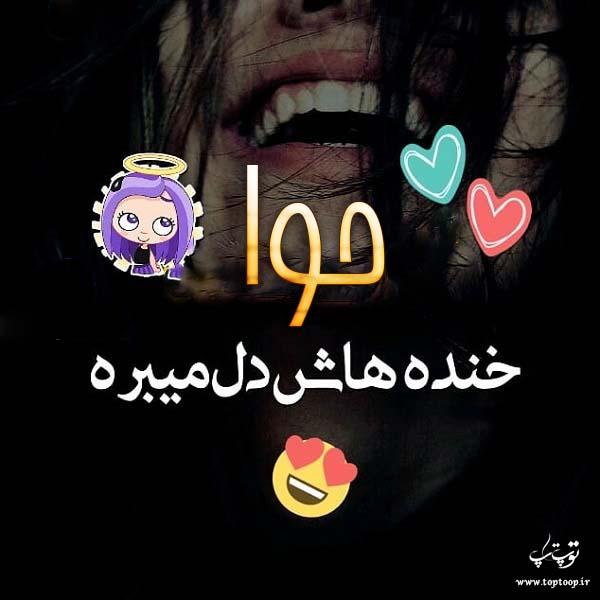 عکس نوشته دخترونه اسم حوا