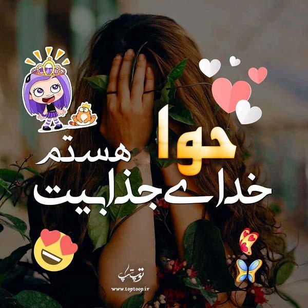 عکس نوشته اسم حوا برای پروفایل