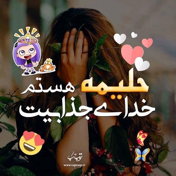 عکس نوشته دخترونه اسم حلیمه