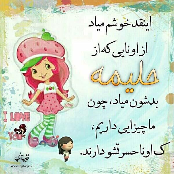 عکس نوشته با اسم حلیمه
