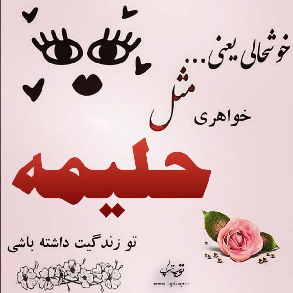 عکس نوشته راجب اسم حلیمه