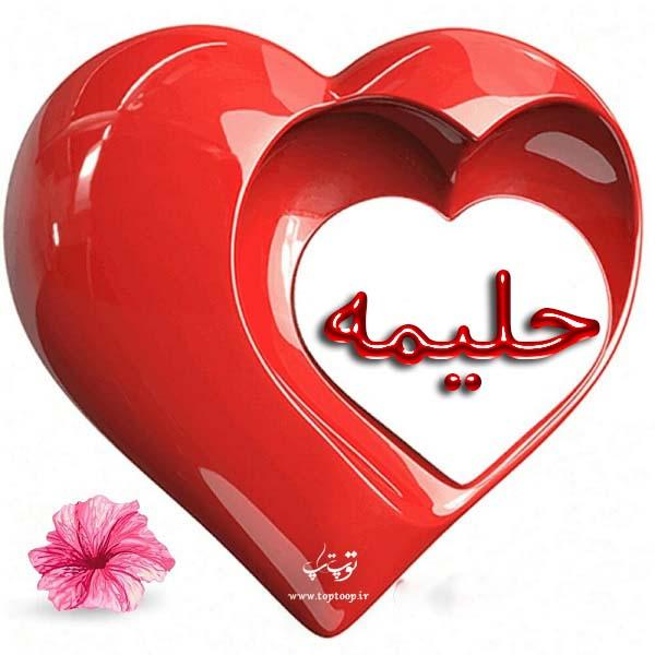 عکس قلب اسم حلیمه