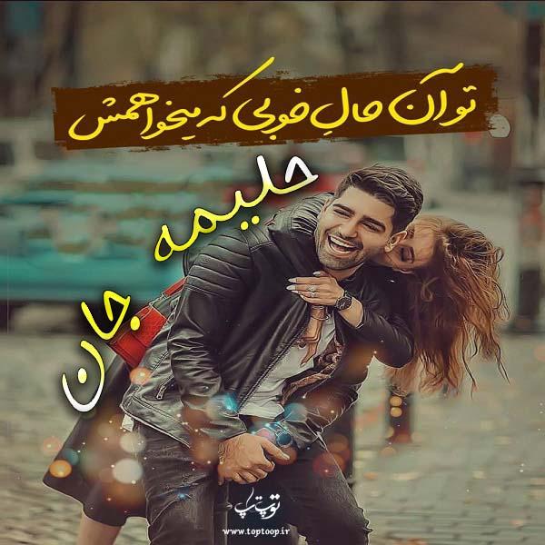 عکس نوشته نام حلیمه