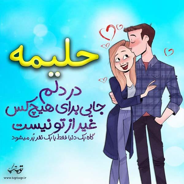 عکس نوشته فانتزی اسم حلیمه