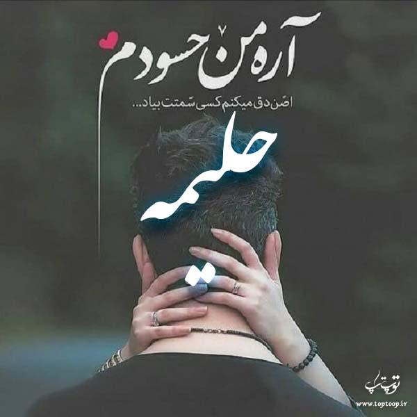 عکس نوشته اسم حلیمه برای پروفایل