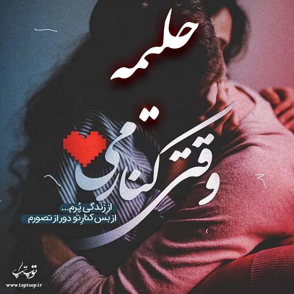 عکس نوشته ی اسم حلیمه