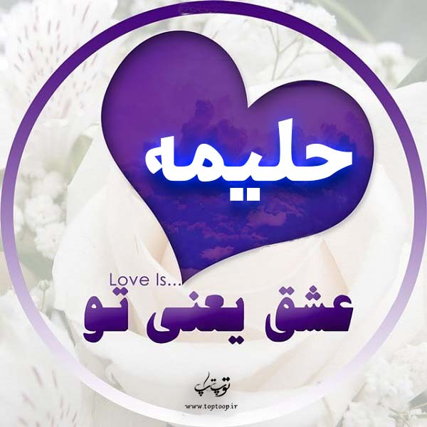 عکس پروفایل اسم حلیمه