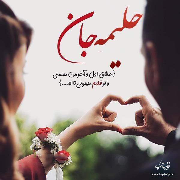 عکس نوشته به اسم حلیمه