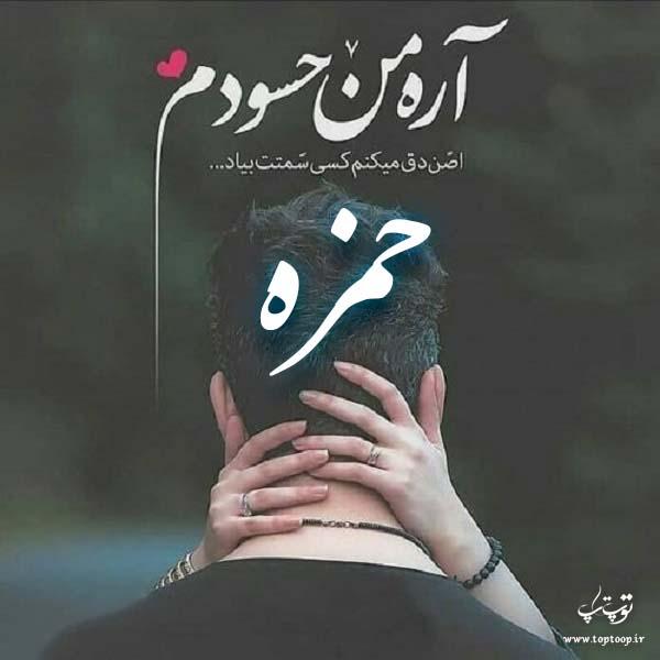 دانلود عکس نوشته اسم حمزه