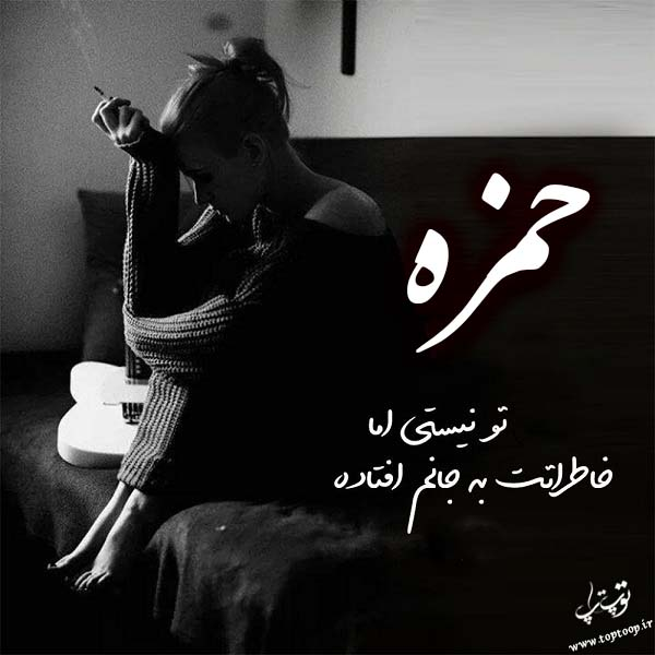 عکس غمگین اسم حمزه