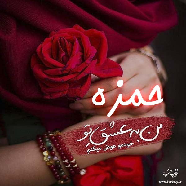 تصاویر عاشاقنه اسم حمزه