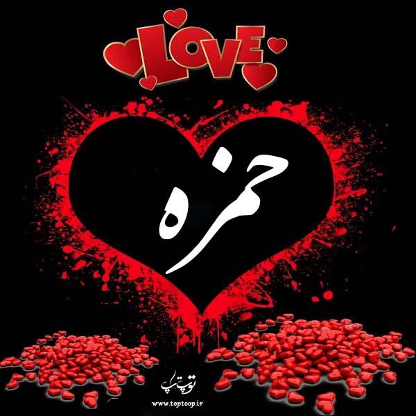 لوگوی قلب با اسم حمزه
