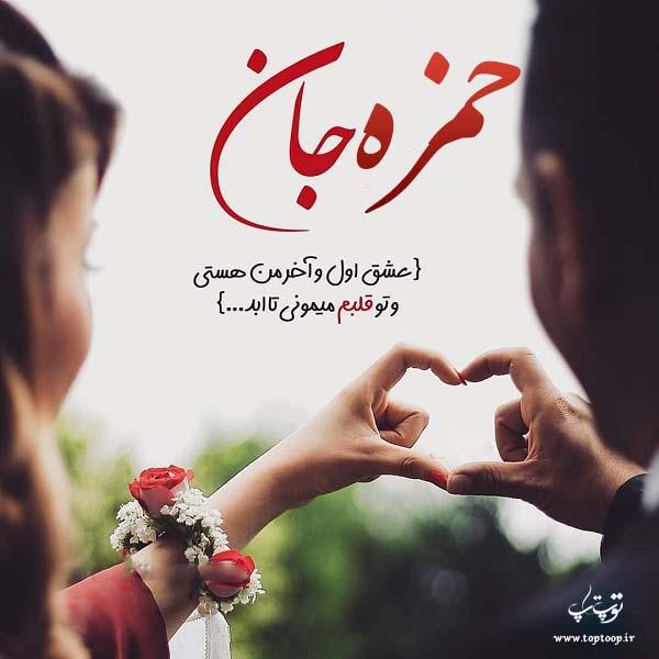 عکس نوشته عاشقانه اسم حمزه