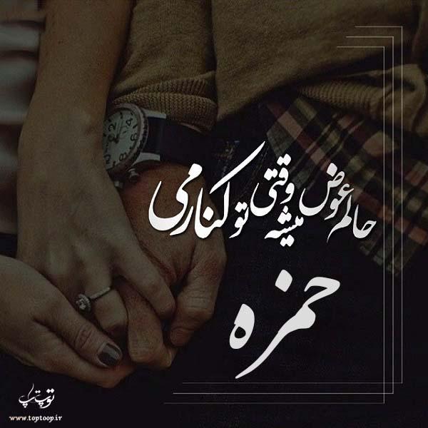عکس نوشته برای اسم حمزه