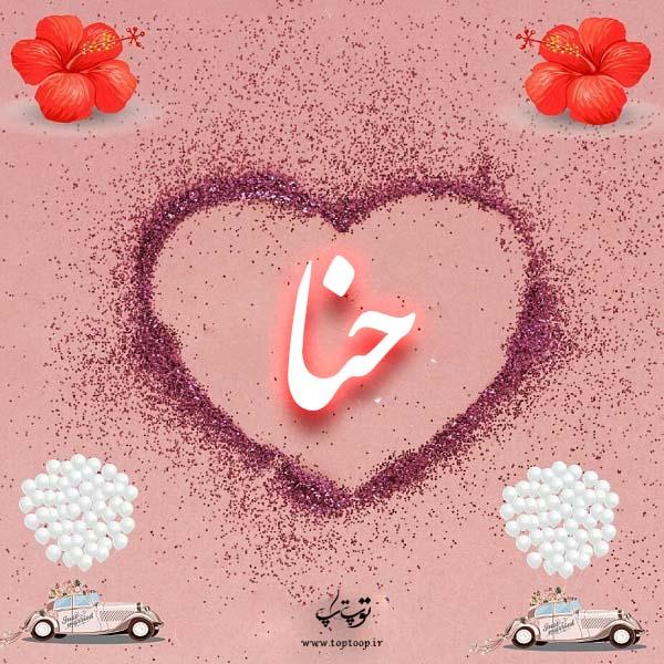 تصویر قلب با اسم حنا