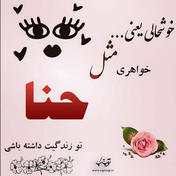 عکس نوشته های اسم حنا
