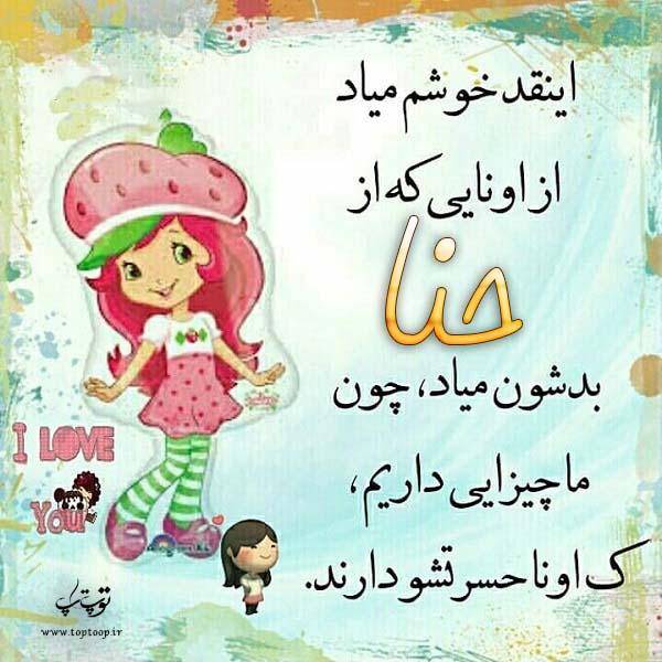 عکس نوشته با اسم حنا