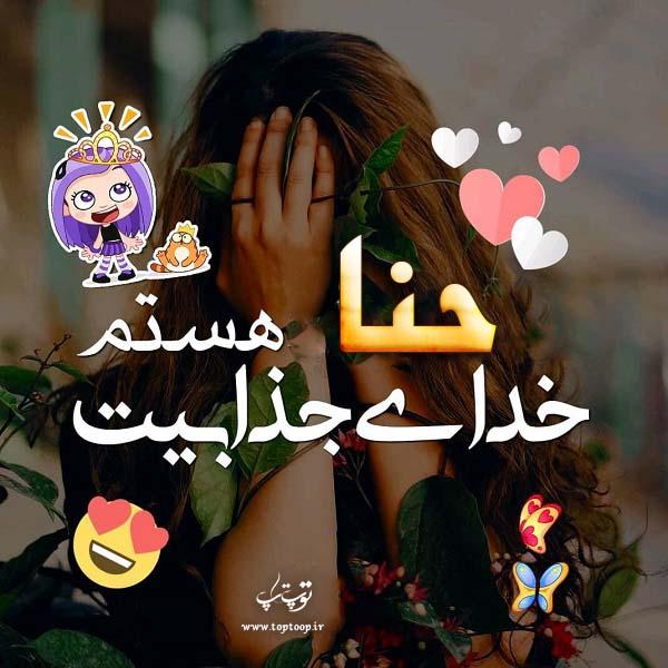 عکس نوشته اسم حنا جدید