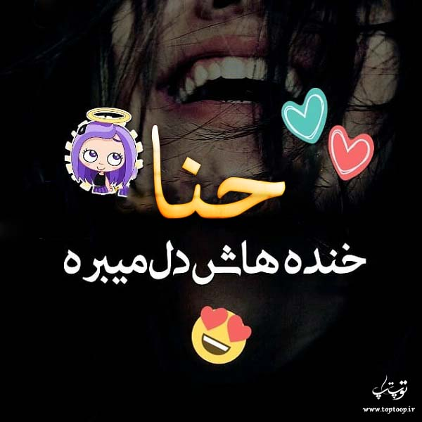 عکس نوشته ی اسم حنا