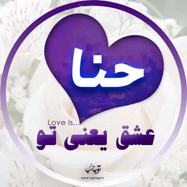 عکس پروفایل اسم حنا