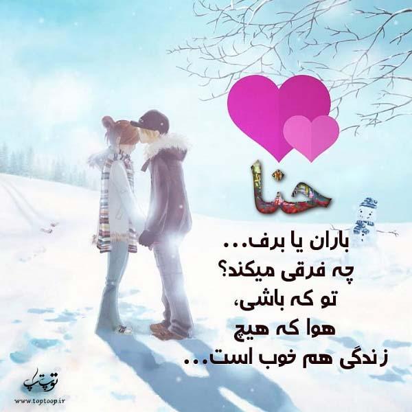 عکس نوشته فانتزی اسم حنا