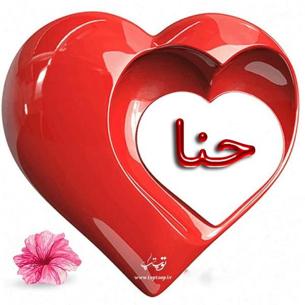 عکس نوشته قلب با اسم حنا
