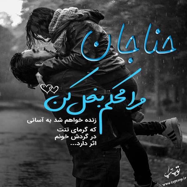 عکس نوشته اسم حنا با معنی