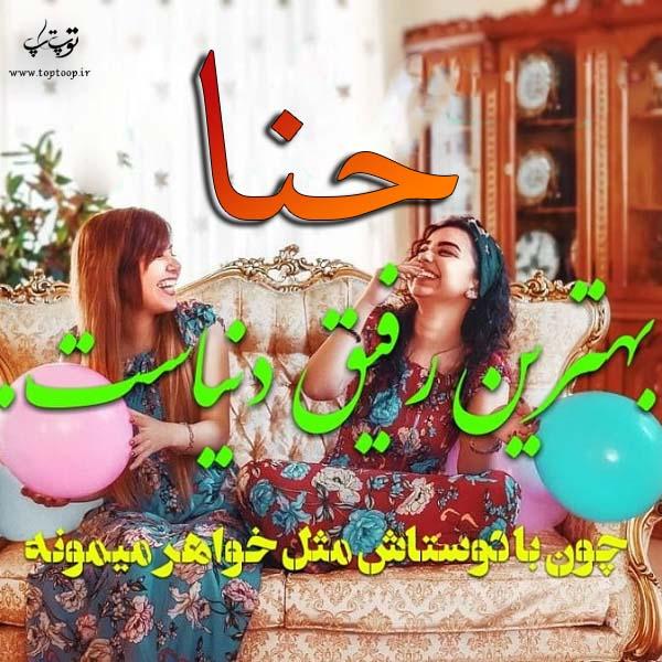 عکس نوشته نام حنا