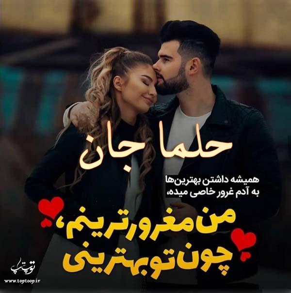 عکس نوشته عاشقانه اسم حلما