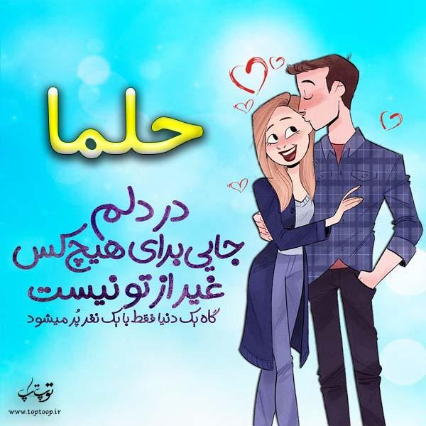عکس نوشته فانتزی اسم حلما