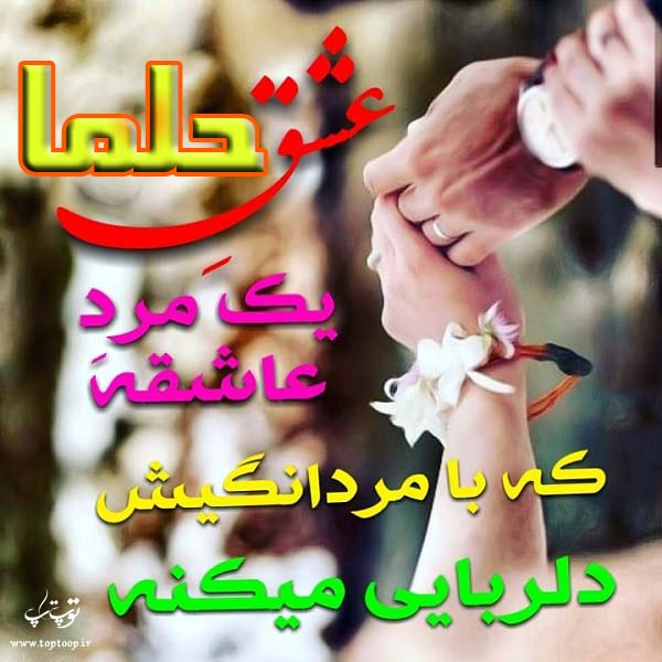 عکس نوشته درباره اسم حلما
