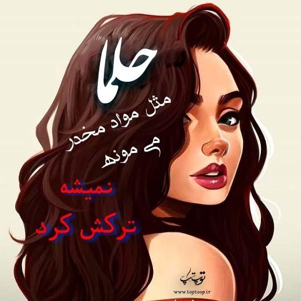 عکس کارتونی به اسم حلما