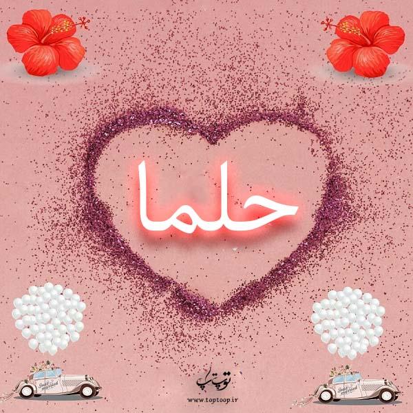 تصاویر جدید قلب با اسم حلما