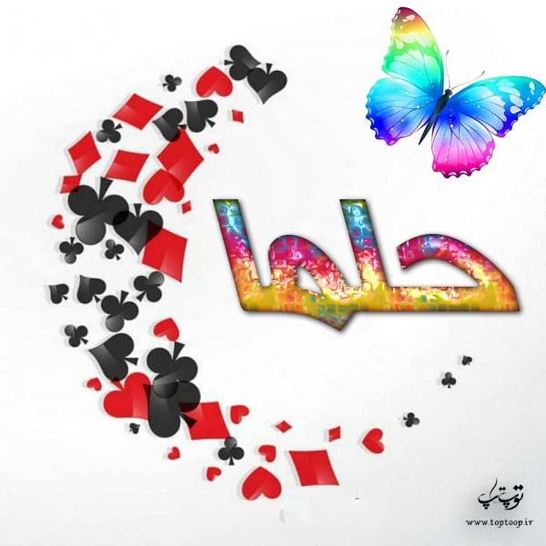 گرافیک اسم حلما